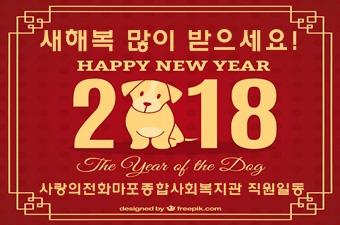 2018년 새해복 많이 받으세요!